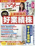 日経マネー 2021年 11月号の本