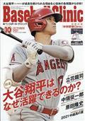Baseball Clinic (ベースボール・クリニック) 2021年 10月号の本