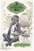 シャンピニオンの魔女 3の本