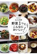 野菜1つで、こんなにおいしい!の本