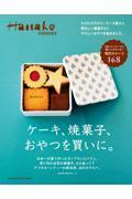 Hanako sweets ケーキ、焼菓子、おやつを買いに。の本