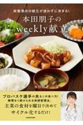本田朋子のweekly献立の本