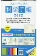 ブルーバックス科学手帳 2022の本