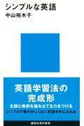 シンプルな英語の本