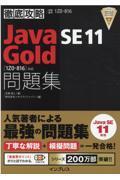 徹底攻略Java SE 11 Gold問題集の本