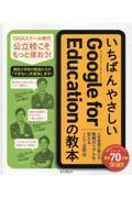 いちばんやさしいGoogle for Educationの教本の本