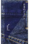 日本のジーパンの本