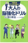 大人の脳強化ドリルコグトレの本