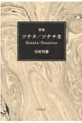 ソナタ/ソナチネの本