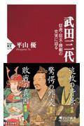 武田三代の本