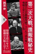 第二次大戦、諜報戦秘史の本