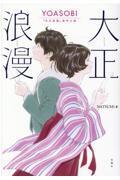 大正浪漫の本