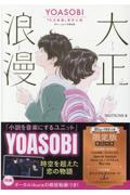 限定版 大正浪漫 YOASOBI『大正浪漫』原作小説の本