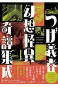 つげ義春幻想怪異奇譚集成の本