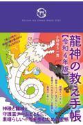 龍神の教え手帳 令和4年版の本
