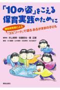 「10の姿」をこえる保育実践のためにの本
