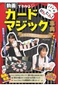 かんたん!カードマジック事典の本