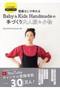 型紙なしで作れるBaby&Kids Handmadeの手づくり大人服&小物の本