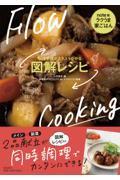 料理手順がスラスラわかる図解レシピの本