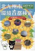 2021改訂版 北九州市環境首都検定公式テキストの本