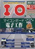 I/O (アイオー) 2021年 10月号の本