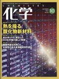 化学 2021年 10月号の本