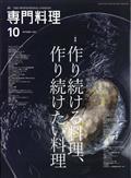 月刊 専門料理 2021年 10月号の本