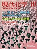 現代化学 2021年 10月号の本
