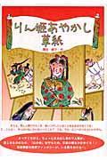 りん姫あやかし草紙の本
