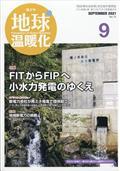 増刊廃棄物 地球温暖化 2021年 09月号の本