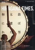 Hir@gana Times (ヒラガナ タイムズ) 2021年 10月号の本