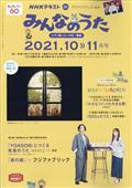 NHK みんなのうた 2021年 10月号の本