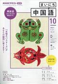 NHK ラジオ まいにち中国語 2021年 10月号の本
