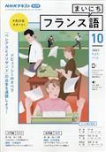 NHK ラジオ まいにちフランス語 2021年 10月号の本