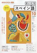 NHK ラジオ まいにちスペイン語 2021年 10月号の本