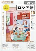 NHK ラジオ まいにちロシア語 2021年 10月号の本