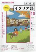 NHK ラジオ まいにちイタリア語 2021年 10月号の本