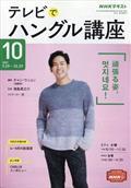NHK テレビ テレビでハングル講座 2021年 10月号の本