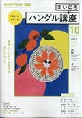 NHK ラジオ まいにちハングル講座 2021年 10月号の本
