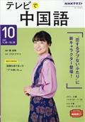 NHK テレビ テレビで中国語 2021年 10月号の本