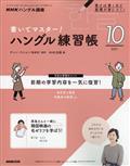 NHK テレビ ハングル講座 書いてマスター!ハングル練習帳 2021年 10月号の本
