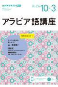 NHKラジオアラビア語講座 2021年10月~2022年3月の本