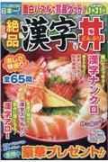 絶品漢字丼 Vol.5の本