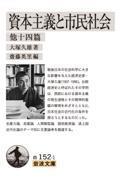 資本主義と市民社会 他十四篇の本