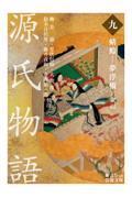 源氏物語 9の本