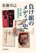 負け組のメディア史の本