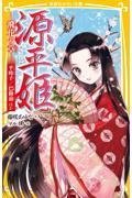 源平姫 飛花の章の本