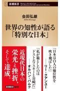 世界の知性が語る「特別な日本」の本