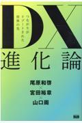 DX進化論の本