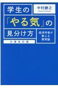 学生の「やる気」の見分け方の本